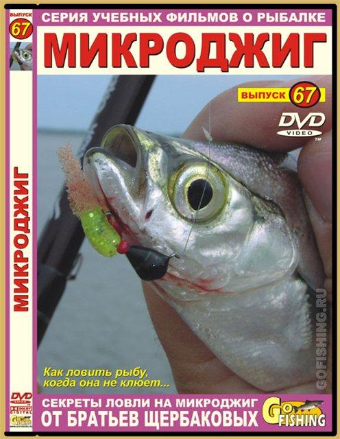 азбука рыбалки с братьями щербаковыми все выпуски торрент