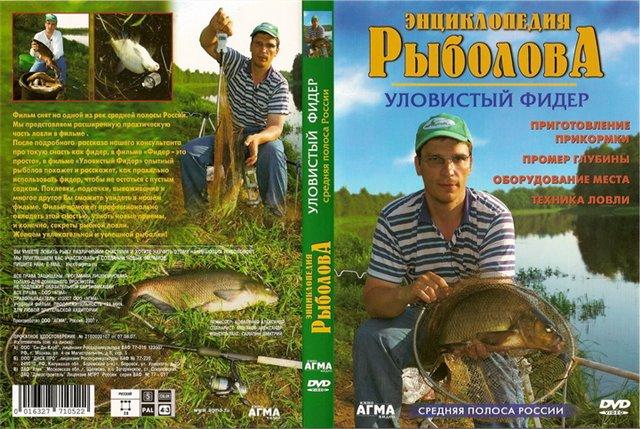 горяйнов а все о современной рыбалке полная энциклопедия