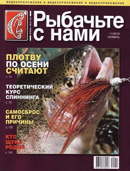 рыбалка журналы рсн