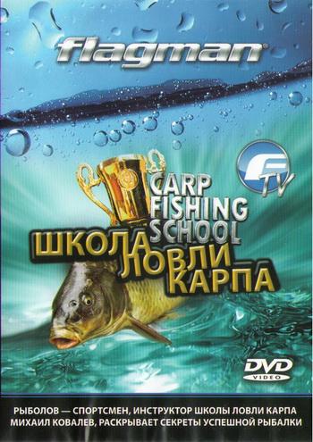 рыболовная школа торрент
